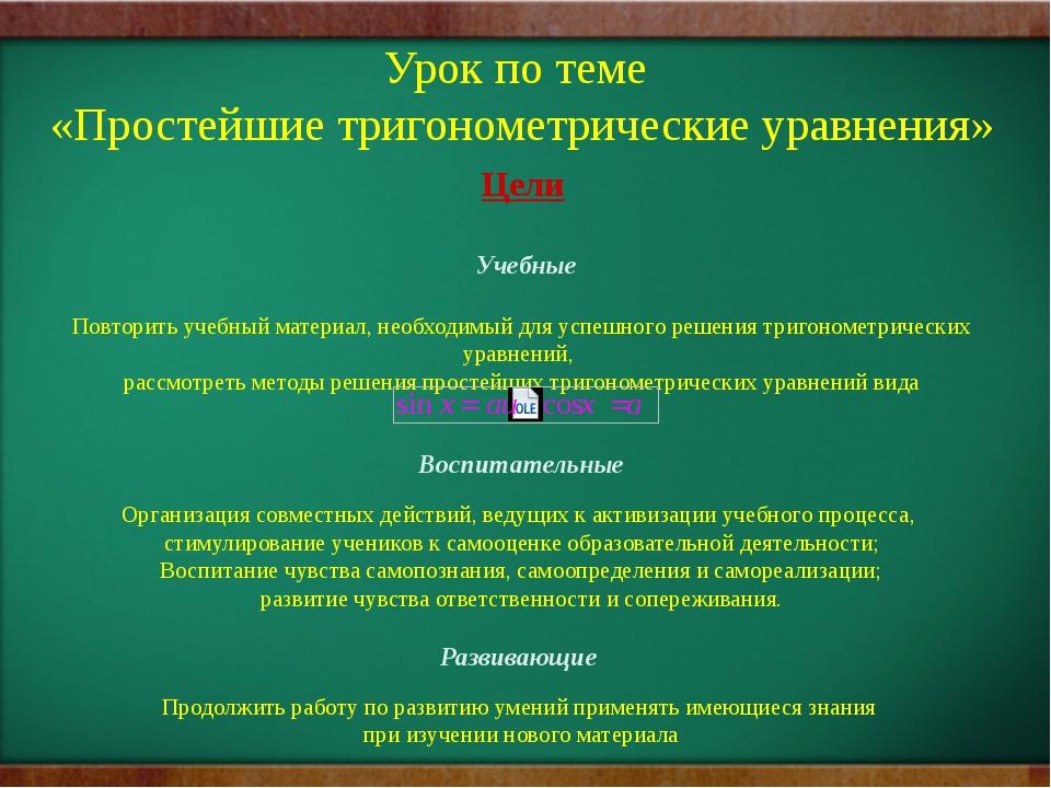 Урок по теме «Простейшие тригонометрические уравнения» Цели Учебные Повторить...