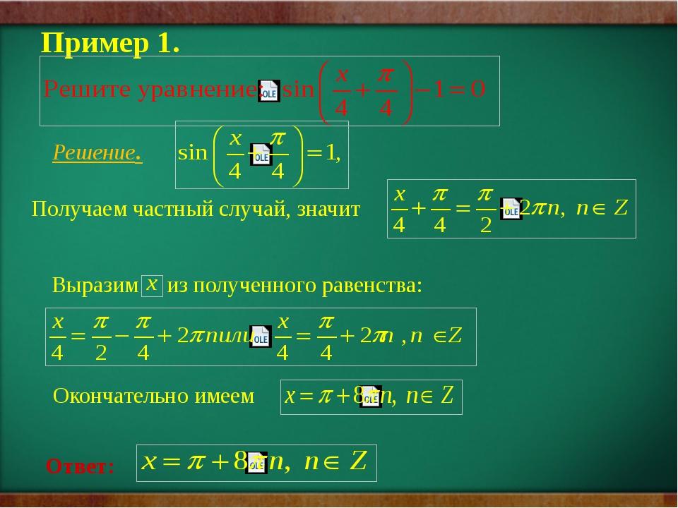 Пример 1. Решение. Получаем частный случай, значит Ответ: Выразим из полученн...