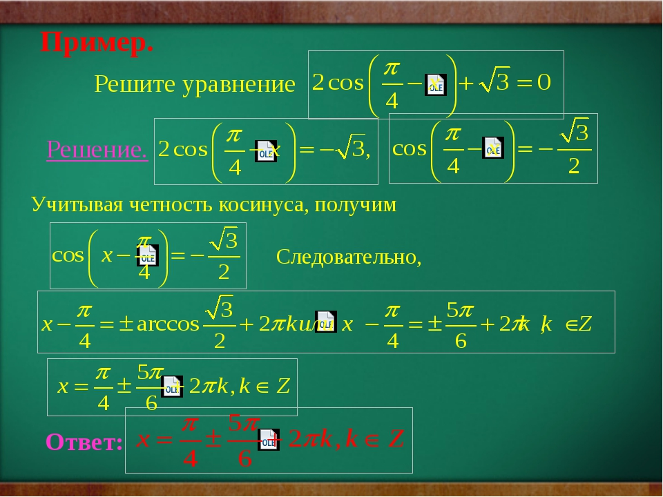 Пример. Решение. Учитывая четность косинуса, получим Следовательно, Ответ: Ре...