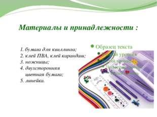 Материалы и принадлежности : 1. бумага для квиллинга; 2. клей ПВА, клей каран