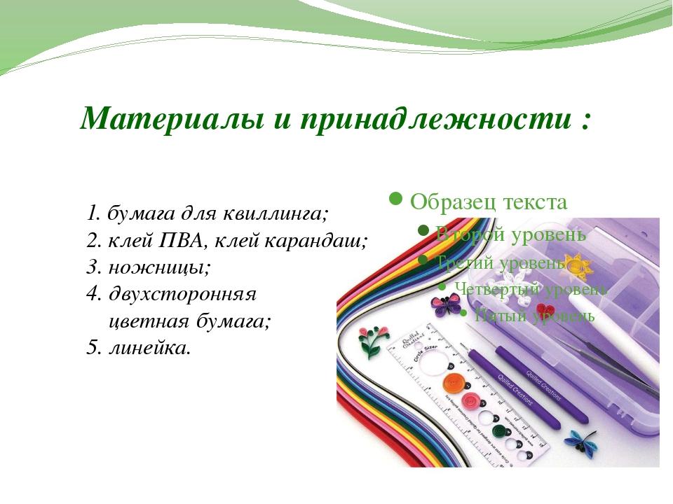 Материалы и принадлежности : 1. бумага для квиллинга; 2. клей ПВА, клей каран...