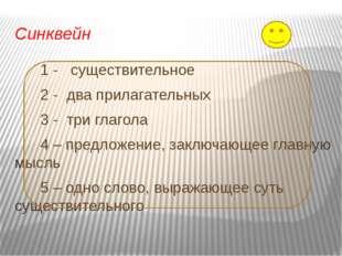 Синквейн 1 - существительное 2 - два прилагательных 3 - три глагола 4 – предл