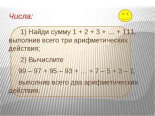 Числа: 1) Найди сумму 1 + 2 + 3 + … + 111, выполнив всего три арифметических