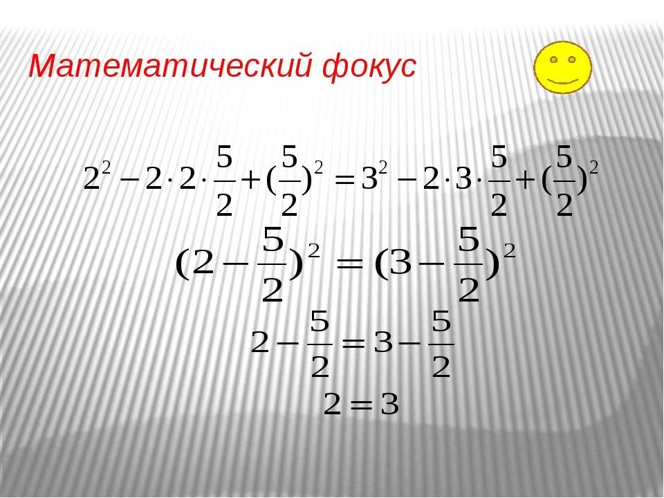 Математический фокус