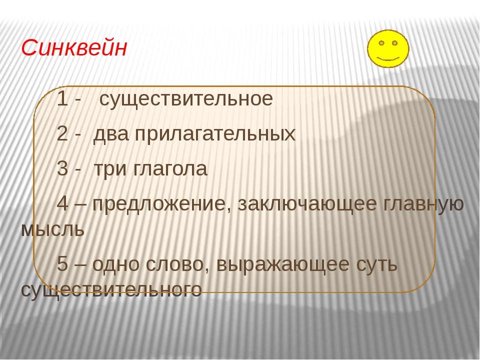 Синквейн 1 - существительное 2 - два прилагательных 3 - три глагола 4 – предл...