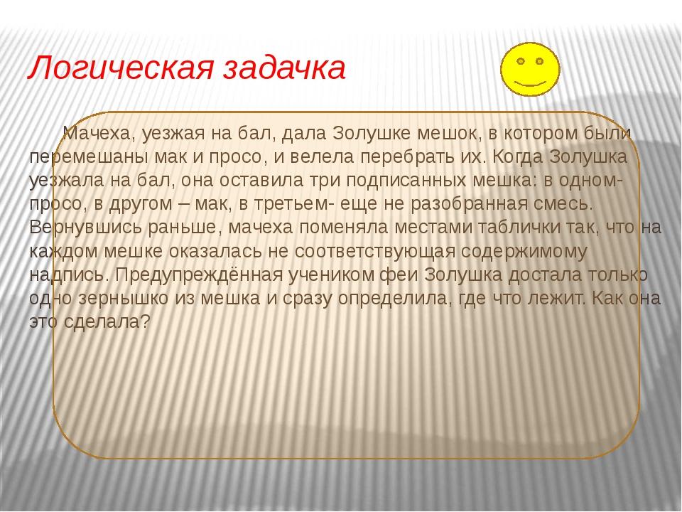 Логическая задачка Мачеха, уезжая на бал, дала Золушке мешок, в котором были...