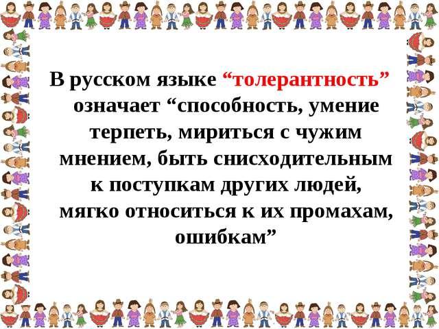 """В русском языке """"толерантность"""" означает """"способность, умение терпеть, мирить..."""