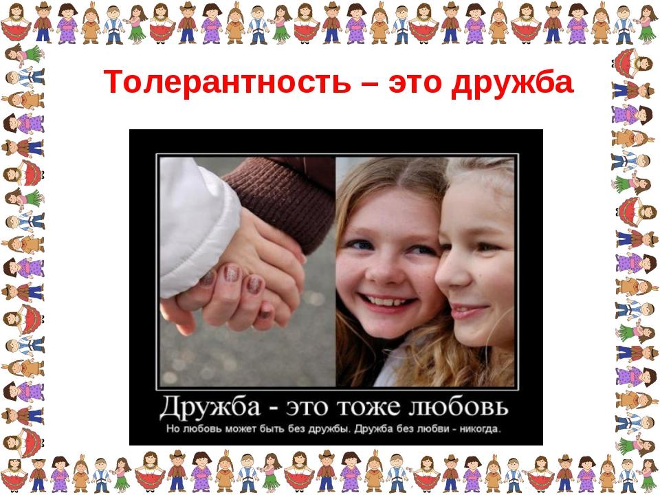 Толерантность – это дружба