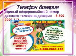 Телефон доверия Единый общероссийский номер детского телефона доверия – 8-800