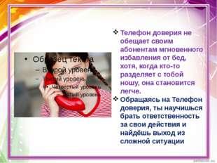 Телефон доверия не обещает своим абонентам мгновенного избавления от бед, хо