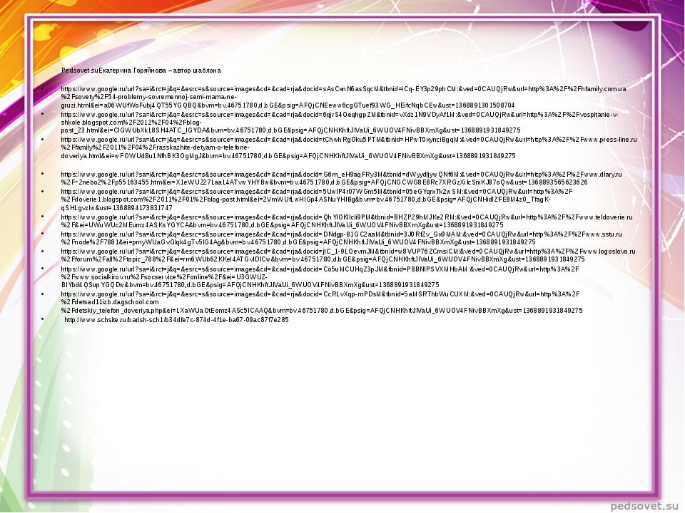 Pedsovet.suЕкатерина Горяйнова – автор шаблона https://www.google.ru/url?sa=...