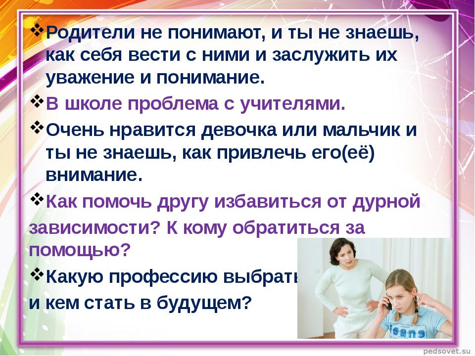 Родители не понимают, и ты не знаешь, как себя вести с ними и заслужить их ув...