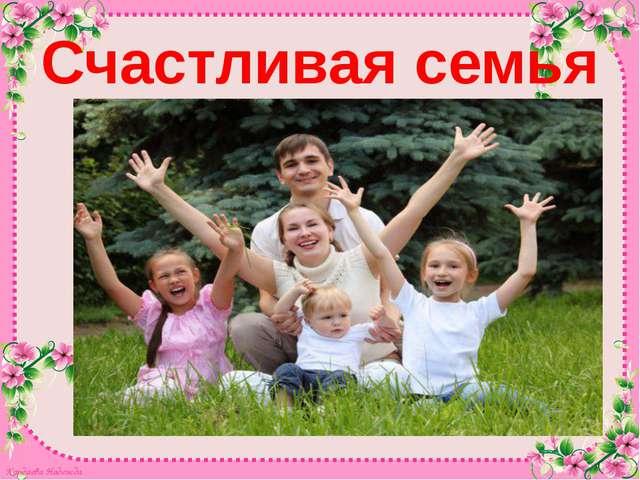 Счастливая семья Кардаева Надежда Кардаева Надежда