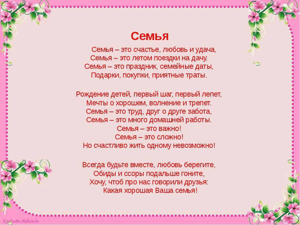 Семья Семья – это счастье, любовь и удача, Семья – это летом поездки на дач...
