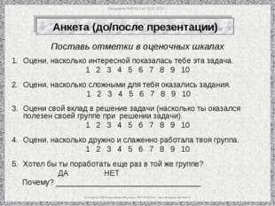 Заседание ГМО № 3 от 10.01.2012 г. Руководитель ГМО Вилкова Марина Васильевна