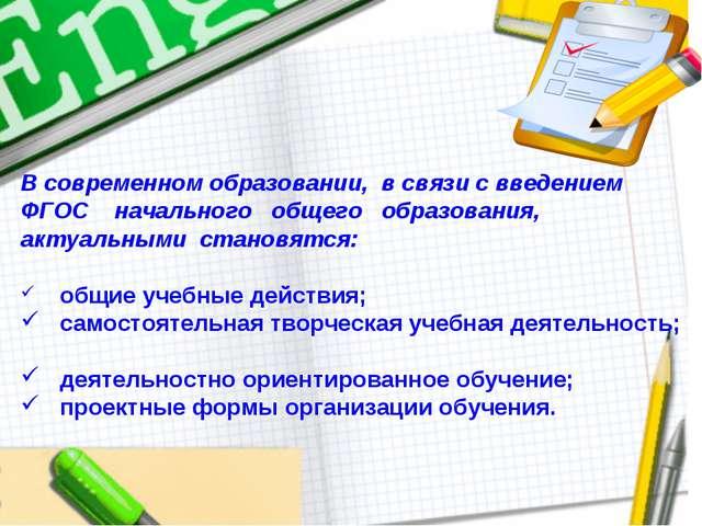 В современном образовании, в связи с введением ФГОС начального общего образов...