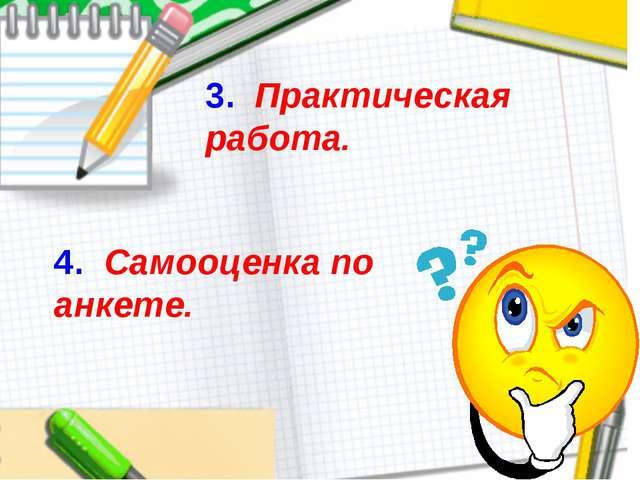 3. Практическая работа. 4. Самооценка по анкете.