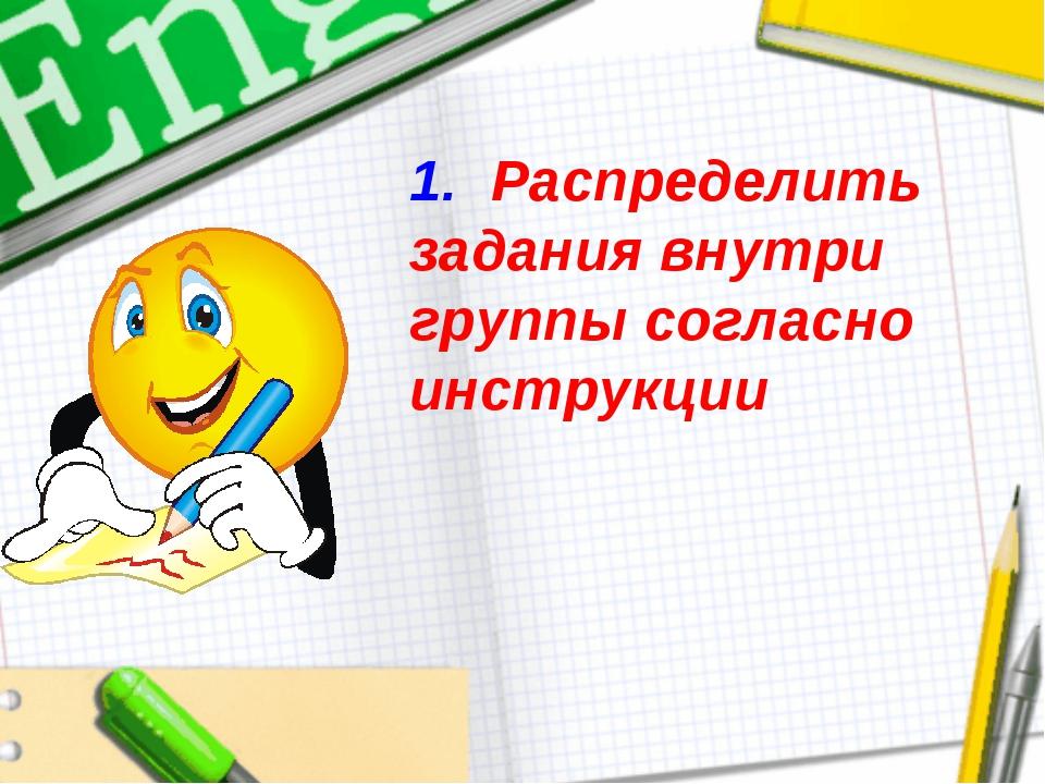 1. Распределить задания внутри группы согласно инструкции