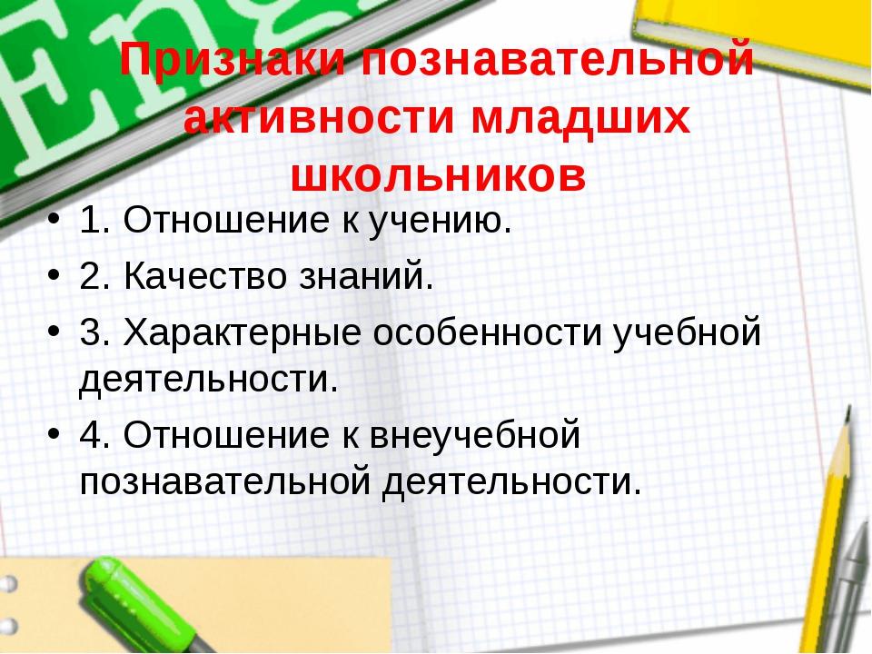 Признаки познавательной активности младших школьников 1. Отношение к учению....