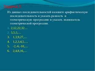 Задача 2 Из данных последовательностей назовите арифметическую последовательн
