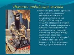 Индийский царь Шерам призвал к себе изобретателя шахмат (которого звали Сета)