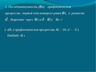 1. Последовательность (вn) – арифметическая прогрессия , первый член которого