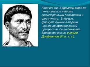 Конечно же, в Древнем мире не пользовались нашими стандартными понятиями и фо