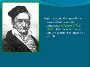 Много в этой области работал знаменитый немецкий математик К.Гаусс (1777 г.-1