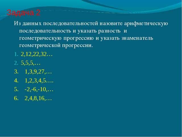 Задача 2 Из данных последовательностей назовите арифметическую последовательн...