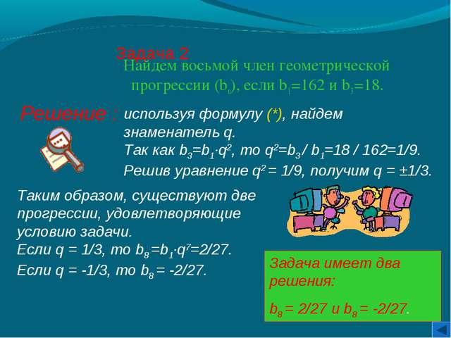 Задача 2 Найдем восьмой член геометрической прогрессии (bn), если b1 =162 и b...