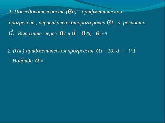 1. Последовательность (вn) – арифметическая прогрессия , первый член которого...