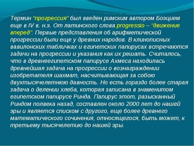 """Термин """"прогрессия"""" был введен римским автором Боэцием еще в IV в. н.э. От ла..."""