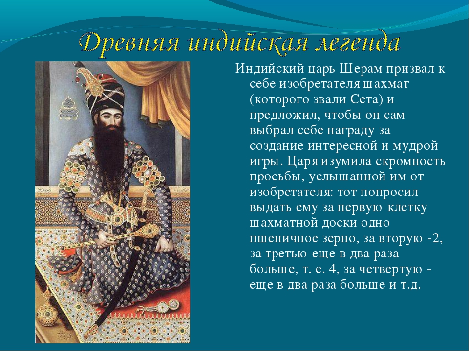 Индийский царь Шерам призвал к себе изобретателя шахмат (которого звали Сета)...
