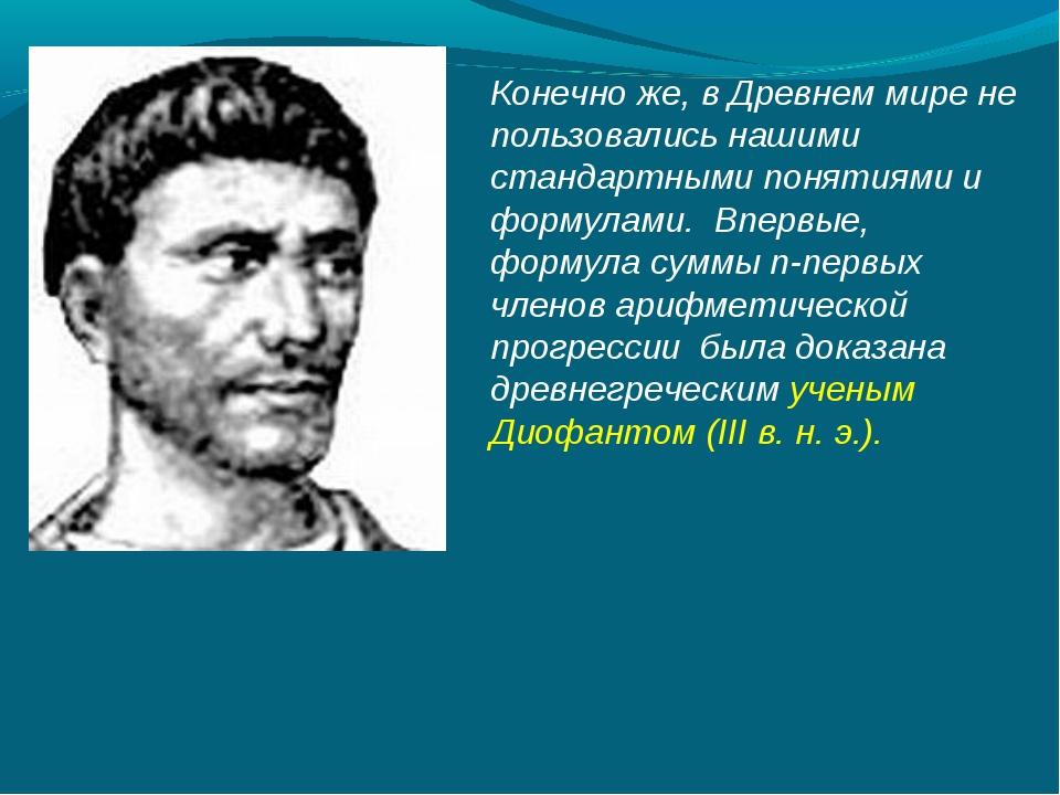 Конечно же, в Древнем мире не пользовались нашими стандартными понятиями и фо...