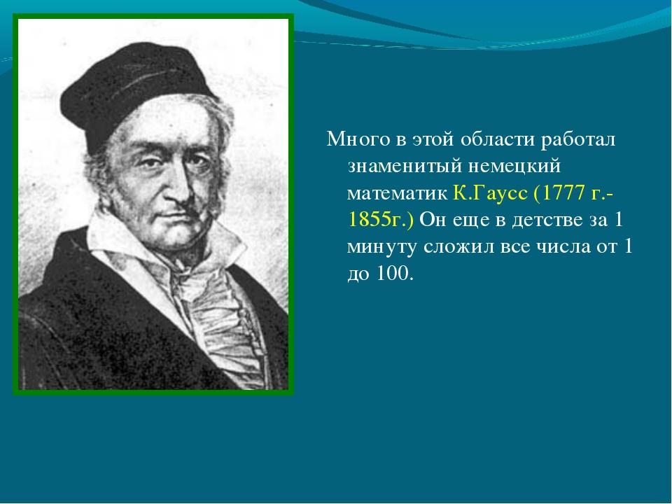 Много в этой области работал знаменитый немецкий математик К.Гаусс (1777 г.-1...