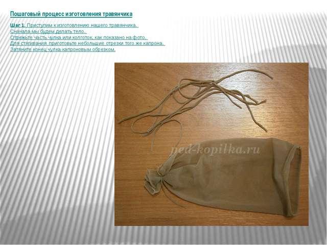 Пошаговый процесс изготовления травянчика Шаг 1.Приступим к изготовлению на...