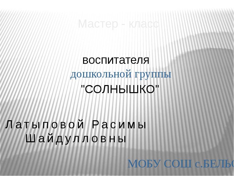"""Мастер - класс воспитателя дошкольной группы """"СОЛНЫШКО"""" МОБУ СОШ с.БЕЛЬСКОЕ Л..."""