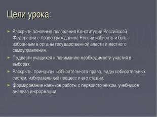 Цели урока: Раскрыть основные положения Конституции Российской Федерации о пр