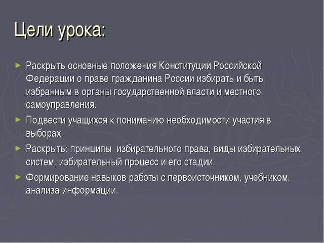 Цели урока: Раскрыть основные положения Конституции Российской Федерации о пр...