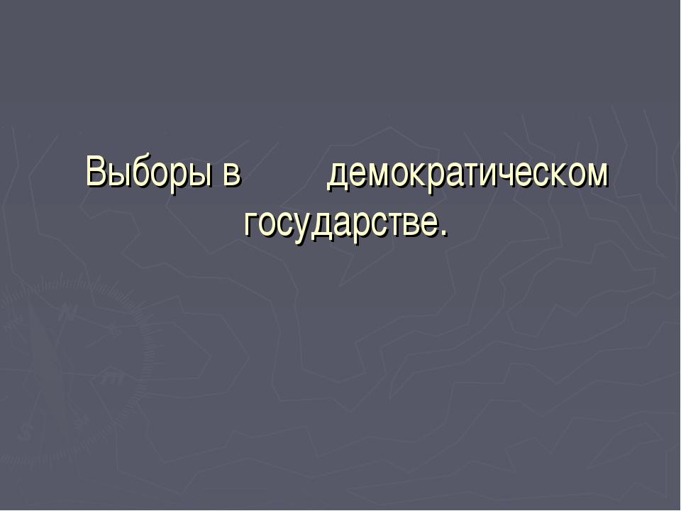 Выборы в демократическом государстве.