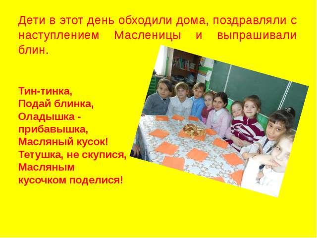 Дети в этот день обходили дома, поздравляли с наступлением Масленицы и выпраш...