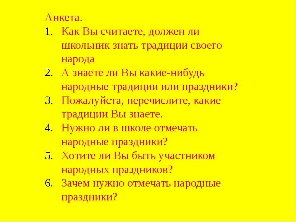 Анкета. Как Вы считаете, должен ли школьник знать традиции своего народа А зн...