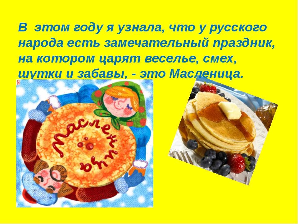 В этом году я узнала, что у русского народа есть замечательный праздник, на к...