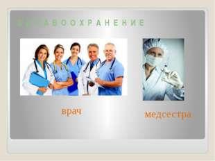 З Д Р А В О О Х Р А Н Е Н И Е врач медсестра