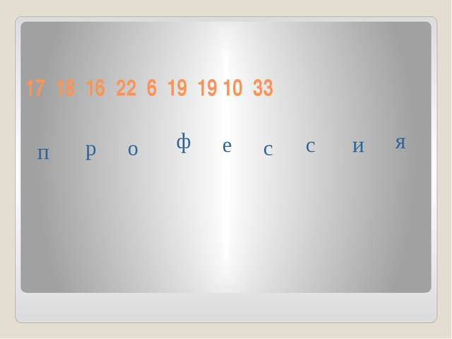17 18 16 22 6 19 19 10 33 р п о ф е с с и я