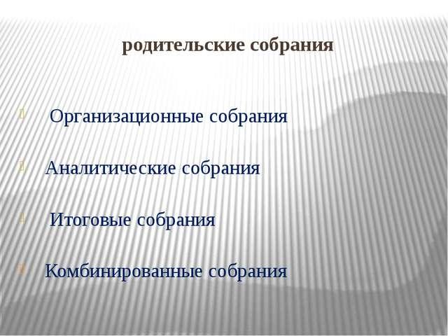 родительские собрания Организационные собрания Аналитические собрания Итого...