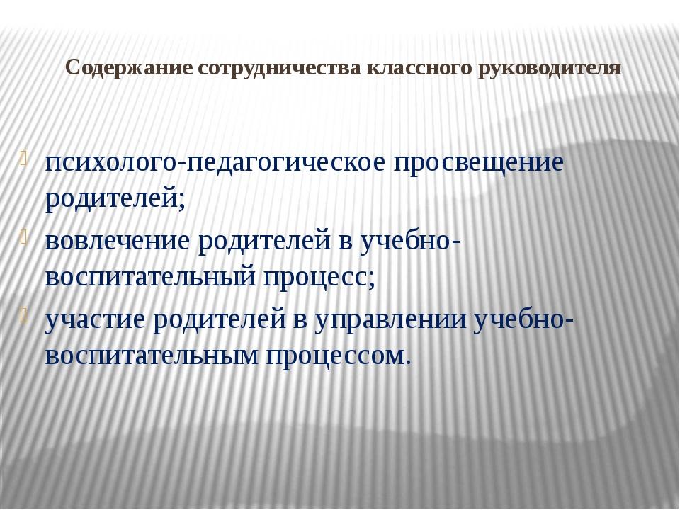 Содержание сотрудничества классного руководителя психолого-педагогическое про...