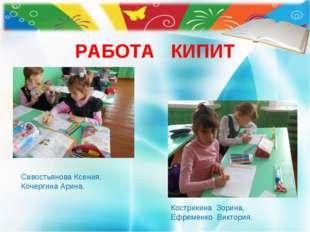 РАБОТА КИПИТ Савостьянова Ксения, Кочергина Арина. Кострикина Зорина, Ефремен