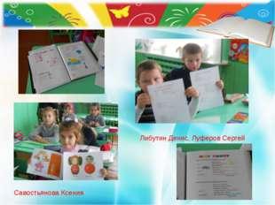 Савостьянова Ксения Либутин Денис, Луферов Сергей