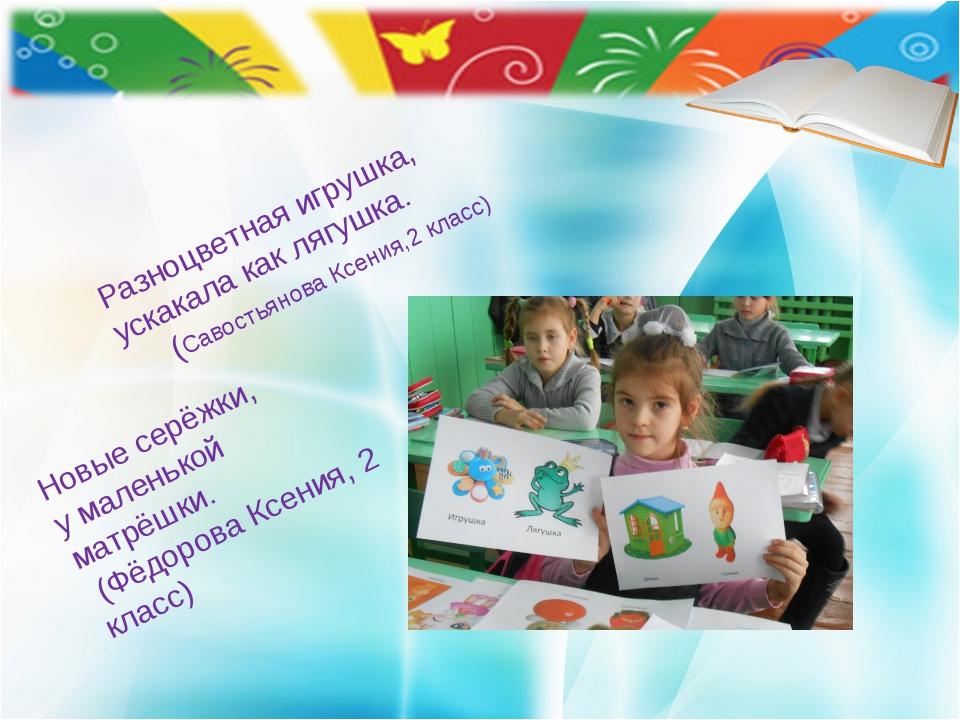 Разноцветная игрушка, ускакала как лягушка. (Савостьянова Ксения,2 класс) Нов...